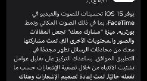 إصدار تحديث iOS 15 لأجهزة الآيفون